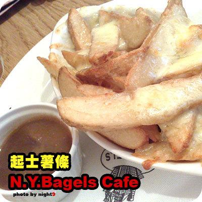 N.Y.Bagles 起士薯條