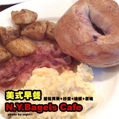 N.Y.Bagles 美式早餐~貝果