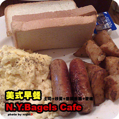 N.Y.Bagles 美式早餐~土司