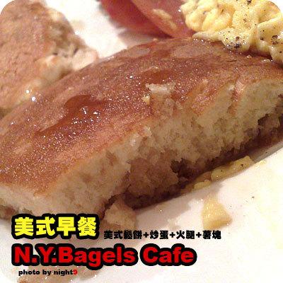 N.Y.Bagles 美式早餐~鬆餅特寫