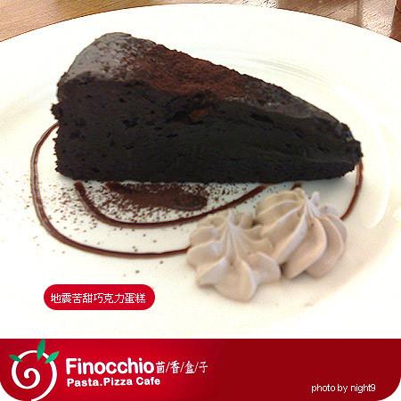 茴香盒子~地震苦甜巧克力蛋糕