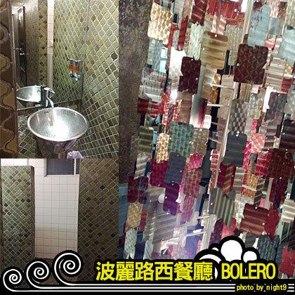波麗路‧室內裝飾‧洗手間