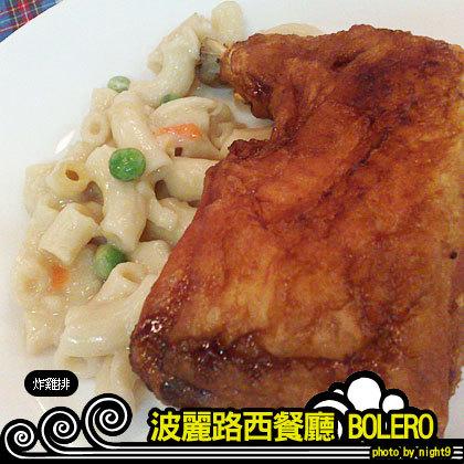 波麗路‧炸雞排