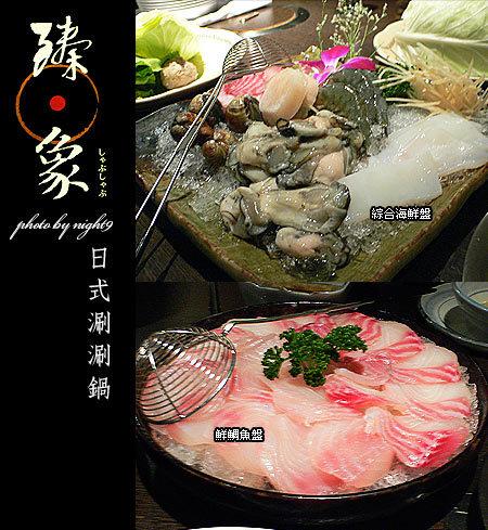 甄象涮涮鍋