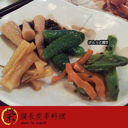 「榮」備長炭串燒料理~日式醬菜