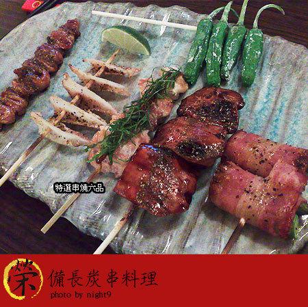 「榮」備長炭串燒料理~特選串燒六品