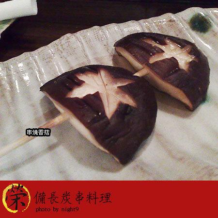 「榮」備長炭串燒料理~串燒香菇