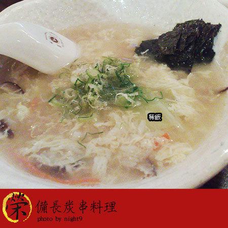 「榮」備長炭串燒料理~稀飯