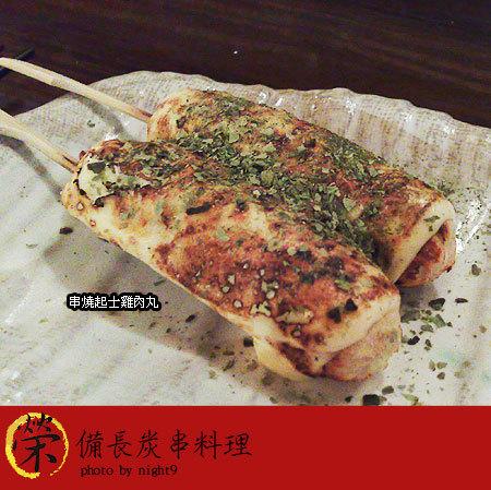 「榮」備長炭串燒料理~串燒起士雞肉丸