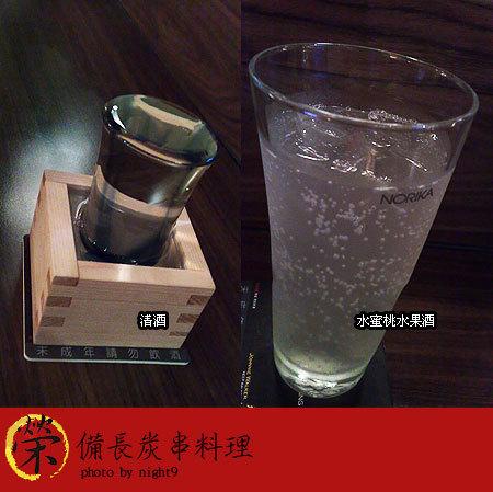 「榮」備長炭串燒料理~清酒&水蜜桃水果酒