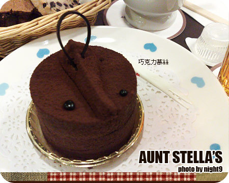 Aunt Stella's Afternoon tea~巧克力慕絲
