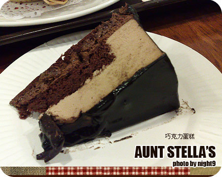 Aunt Stella's Afternoon tea~巧克力蛋糕