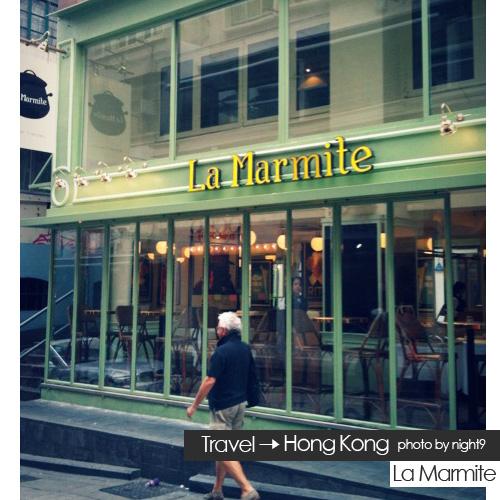 中環.La Marmite