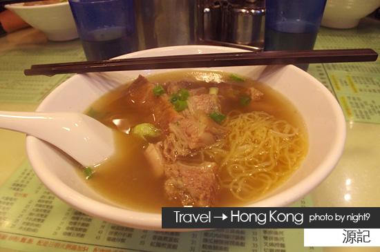 香港.源記