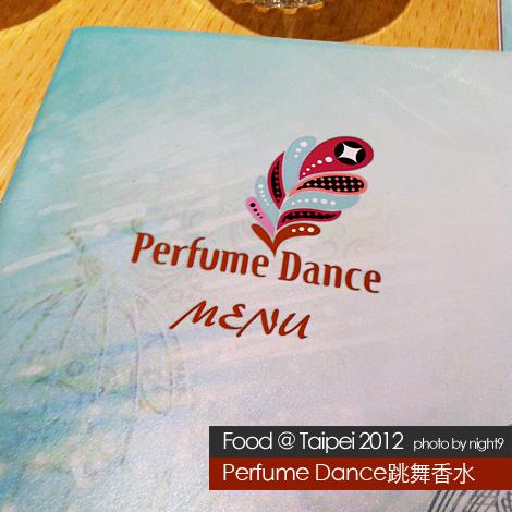 跳舞香水.menu