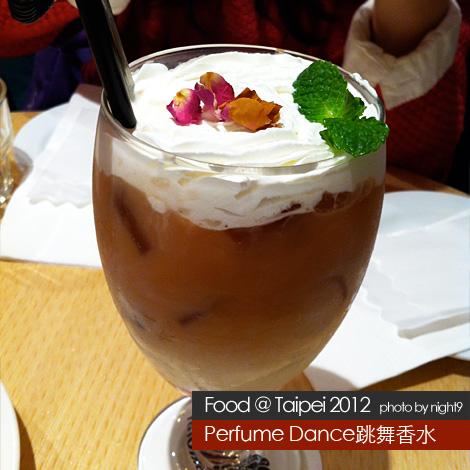 跳舞香水.玫瑰冰奶茶