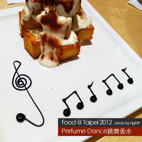 跳舞香水.四代蜜糖土司.法式金磚