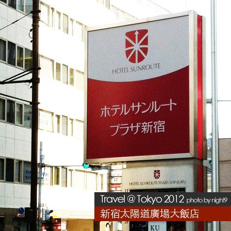 新宿太陽道廣場飯店