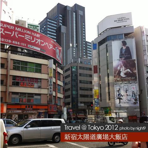 往新宿太陽道廣場飯店