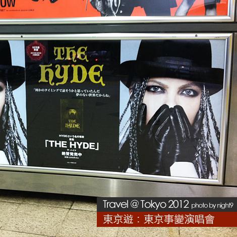東京第一日.hyde廣告