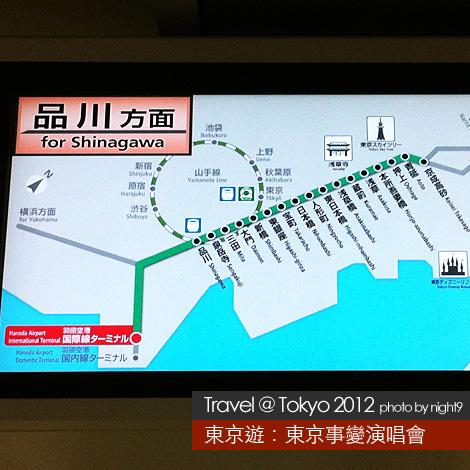 東京第一日.搭快車