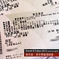 東京第一日.票入手