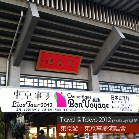 東京第一日.日本武道館
