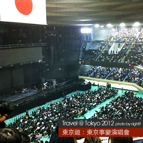 東京第一日.東京事變演唱會