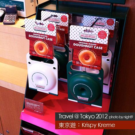 Krispy Kreme Doughtnuts