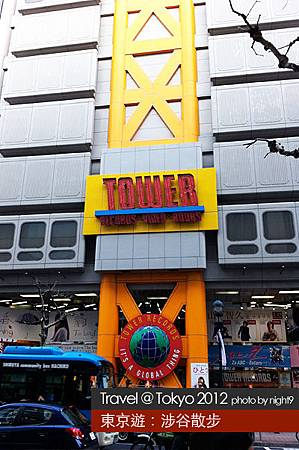 涉谷散步.Tower Record