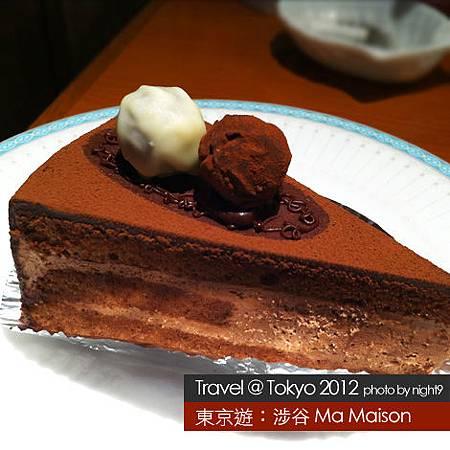涉谷Shibuya 109.7F Ma Maison