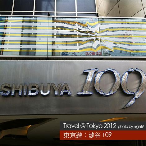 涉谷Shibuya 109