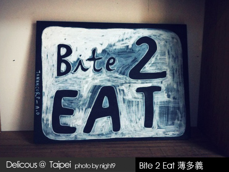薄多義Bite 2 Eat