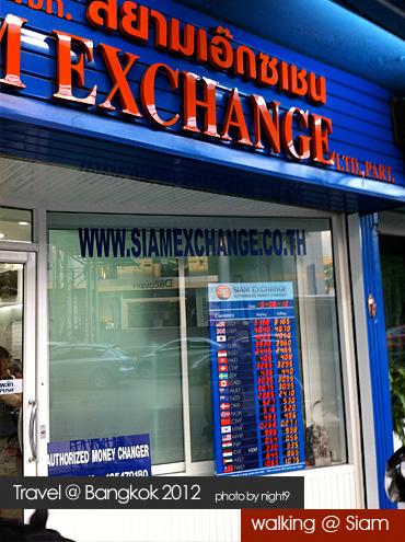 walk @ siam - Siam Exchange
