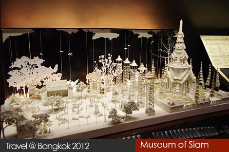 暹邏博物館