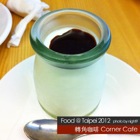 轉角咖啡.Corner Cafe