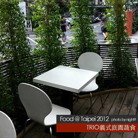 TRIO義式庭園蔬食