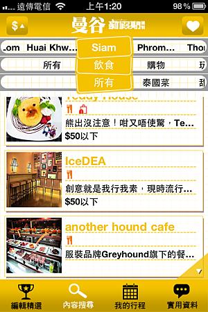 App - 新假期曼谷