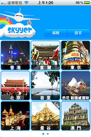 App - SKYYER