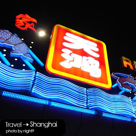 上海.天鴻海鮮