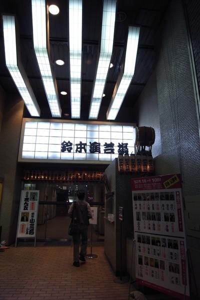 鈴木演藝場