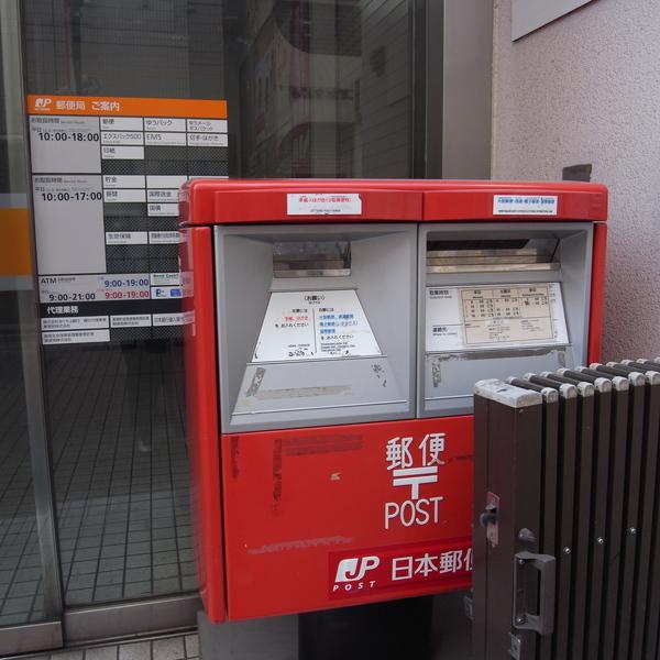 上野御徒町郵便局