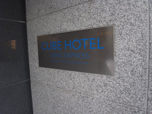 Cube Hotel門口招牌