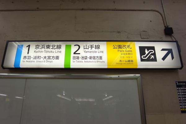 JR京浜東北線往大宮方面