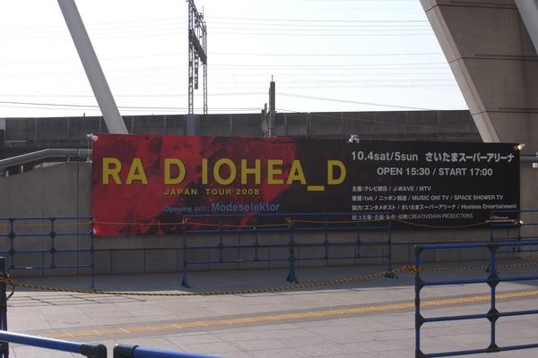 Radiohead演唱會入場門口
