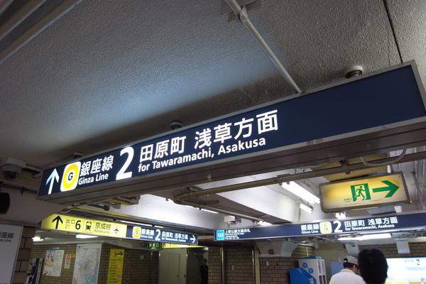 Metro銀座線