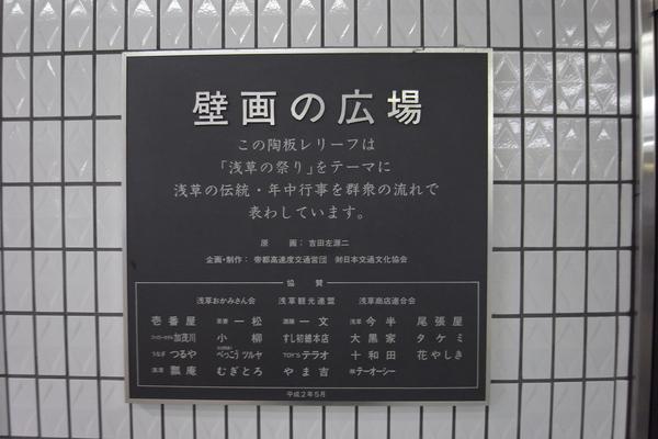 Metro淺草站裡的壁畫廣場