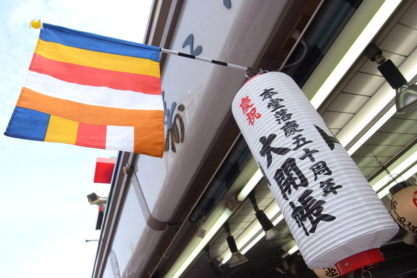 淺草寺本堂50週年紀念燈籠