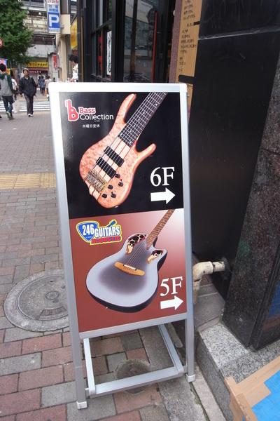 池部樂器店 Guitar Sign