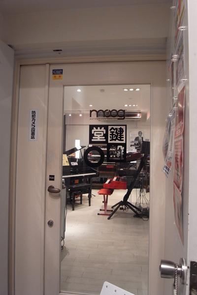 鍵盤堂門口